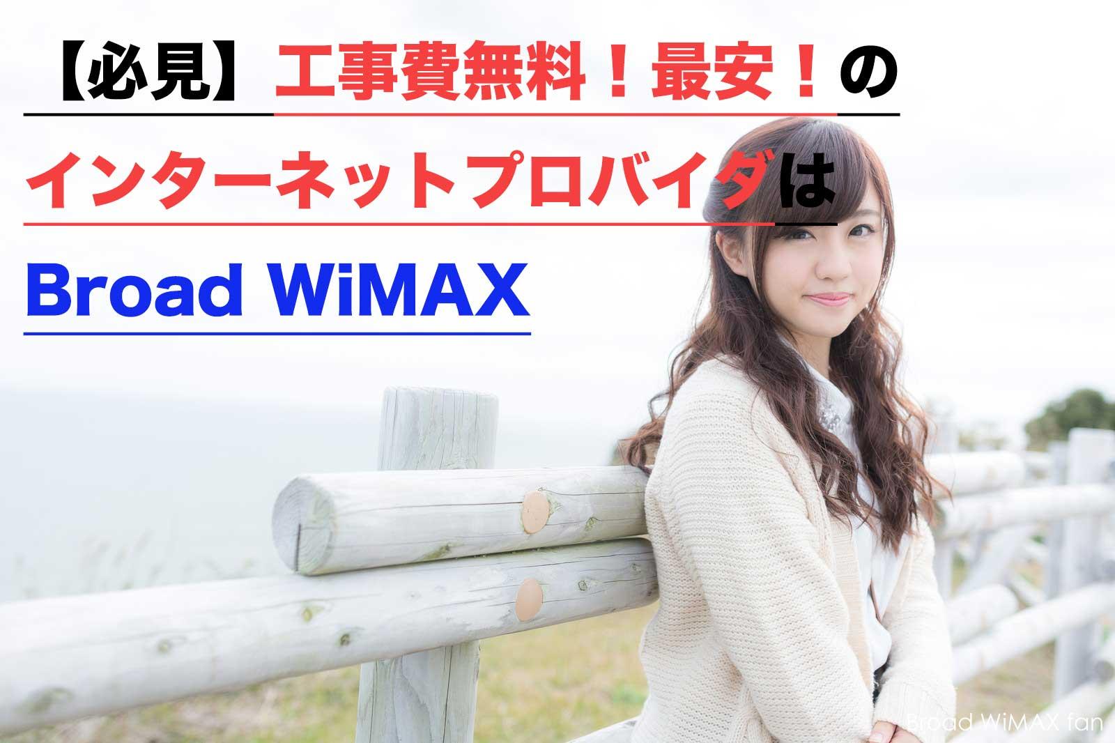 工事費無料の最安インターネットプロバイダはBroad WiMAX