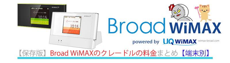 Broad WiMAXのクレードルの料金まとめ