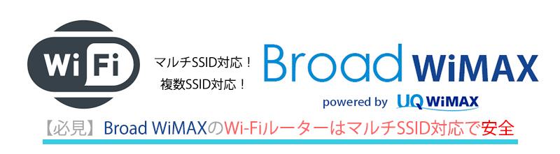 必見】Broad WiMAXのWi-FiルーターはマルチSSID対応で安全 | Broad ...