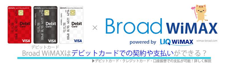 Broad WiMAXはデビットカードでの契約や支払いができる