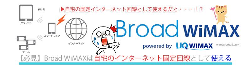 Broad WiMAXは自宅のインターネットとして使える