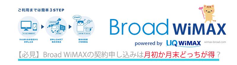 Broad WiMAX契約申し込み月初か月末どっちが得