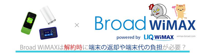 Broad WiMAXは解約時に端末の返却や端末代の負担